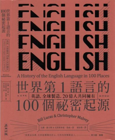 History of the English Language Chinese Version